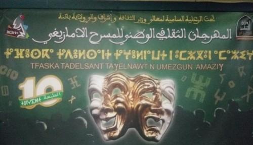 تفاصيل ختام الطبعة العاشرة لمهرجان المسرح الأمازيغي بالجزائر