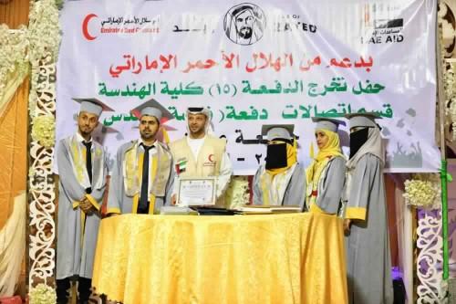 الهلال الإماراتي يحتفل  بتخرج الدفعة ١٥ بكلية الهندسة جامعة عدن