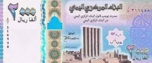 حقيقة طباعة البنك المركزي ورقة نقدية بقيمة 2000 ريال