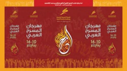 تفاصيل الدورة الحالية لمهرجان المسرح العربي