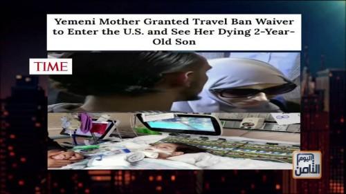 """برنامج """" اليوم الثامن """" يستعرض ما تناولته الصحف الدولية للشأن اليمني"""