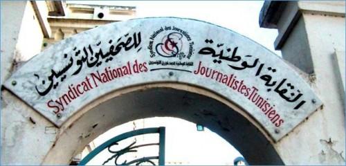 صحافيو تونس يهددون بالإضراب عقب انتحار مصور حرقاً