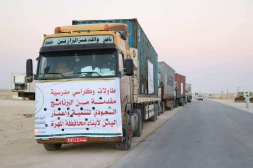 البرنامج السعودي للتنمية يسير 6000 طاولة وكرسي لمدارس المهرة