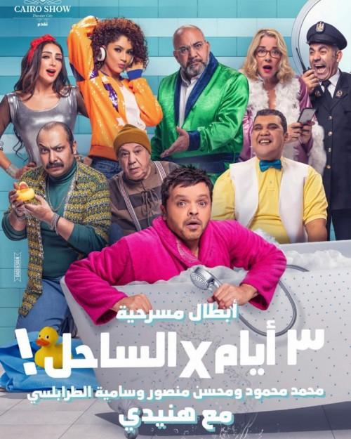 قبل عرضها.. شاهد البوستر النهائي لمسرحية محمد هنيدي  3 أيام × الساحل