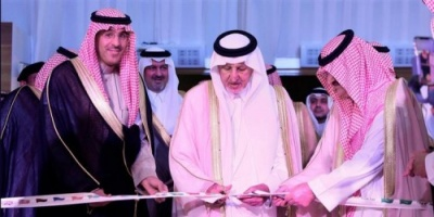 """انطلاق فعاليات معرض جدة الدولي للكتاب بشعار """"الكتاب تسامح وسلام"""""""