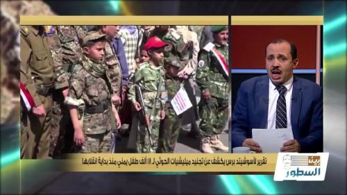 أطفال جندتهم المليشيا يتحدثون عن خطفهم من قبل الحوثيين (صور وتفاصيل)
