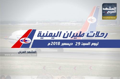 تعرف على مواعيد رحلات طيران اليمنية غدًا السبت 29 ديسمبر