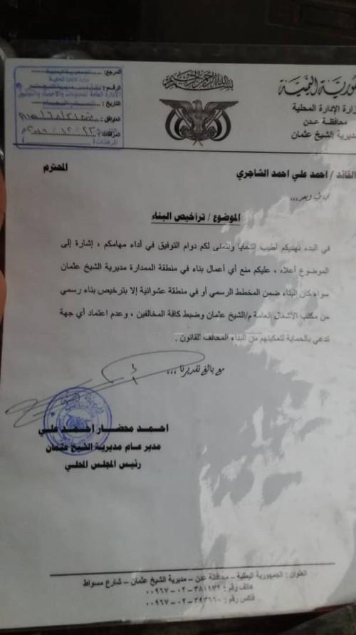 مأمور الشيخ عثمان: يكلف قائد طوارئ الممدارة بحماية أراضي المنطقة