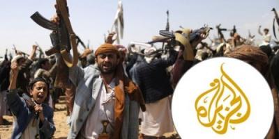 قطر ومليشيات الحوثي.. أشقاء في الانقلابات تحت رعاية الجزيرة
