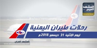 رحلات طيران اليمنية ليوم الأثنين 31 ديسمبر 2018 م