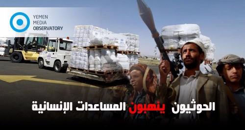 بنهب المساعدات..مليشيا الحوثي تصر على الانتقام من اليمنيين