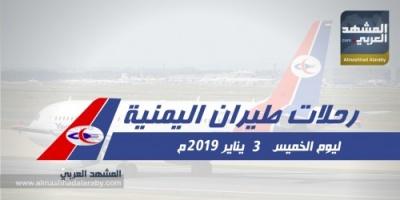 تعرف على مواعيد رحلات طيران اليمنية غدًا الخميس 3 يناير 2019 م