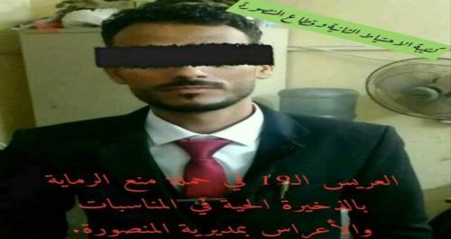 القبض على عريس ليلة زفافه وإيداعه السجن بمديرية المنصورة