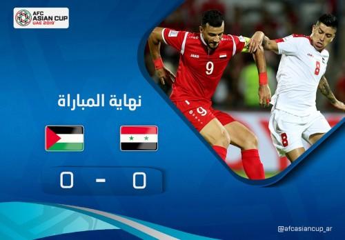 التعادل السلبي يخيم على مباراة سوريا وفلسطين في كأس آسيا