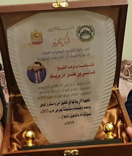 """الرقابة والتفتيش لألوية الدعم تكرم """"هاني بن بريك"""" وأطباء مصريين"""