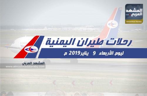 مواعيد رحلات اليمنية ليوم غد الأربعاء 9 يناير 2019 (إنفوجراف)