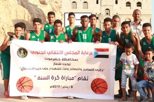 مباراة كرة سلة في حضرموت بمناسبة ذكرى التسامح والتصالح