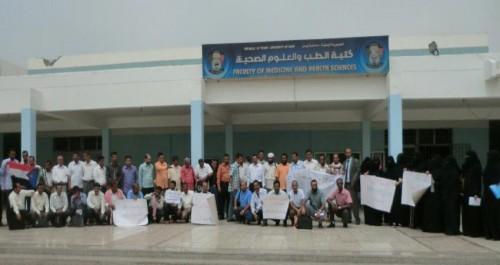اللجنة التنسيقية بجامعة عدن تدعو إلى وقفة أمام بوابة قصر معاشيق الثلاثاء المقبل