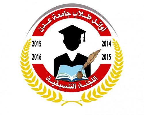أوائل الطلبة بجامعة عدن يحتجون للمطالبة بتثبيتهم ( صور )