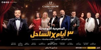 """الليلة.. محمد هنيدي على موعد مع جمهوره في """"3 أيام في الساحل"""""""