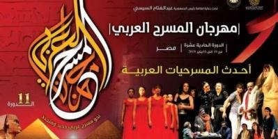 في دورته الحادية عشرة ..المسرح العربي يعود للقاهرة