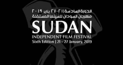 تعرف على قائمة الأفلام المشاركة بمهرجان السودان للسينما المستقلة