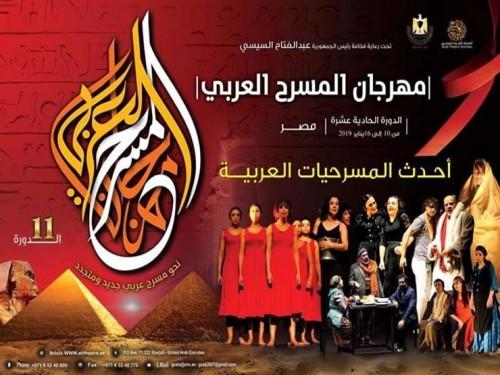 غدا.. مهرجان المسرح العربي يقيم ندوة عن الميلودراما المصرية