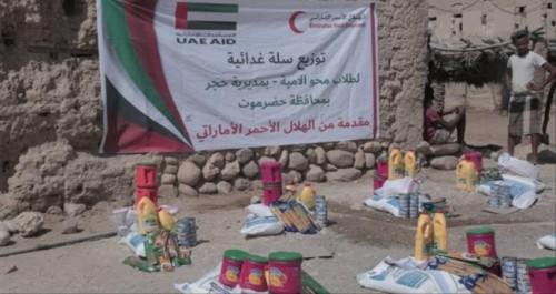 مقدمة من الهلال الإماراتي.. مساعدات غذائية لطلاب محو الأمية بمديرية حجر
