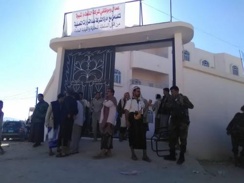 احتجاجاً على فصل موظف فاسد.. مسلحون يعطلون مكتب شركة النفط بشبوة