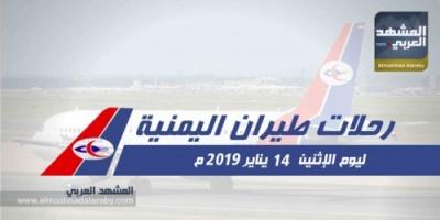 تعرف على مواعيد رحلات طيران اليمنية غدًا الاثنين 14 يناير .. انفوجرافيك