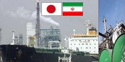 اليابان تستأنف استيراد النفط الإيراني (تفاصيل)