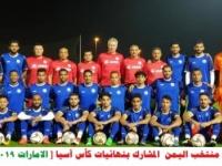 غداً.. اليمن يواجه فيتنام في فرصة أخيرة لنيل المركز الثالث بالمجموعة