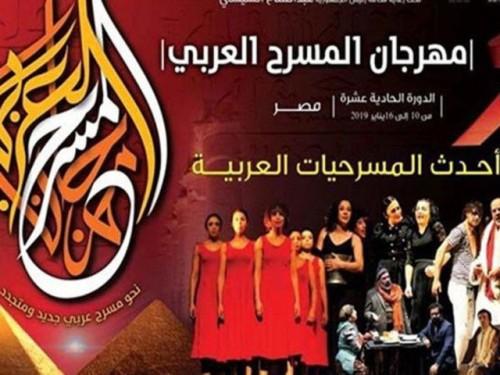 الليلة.. ختام الدورة الـ 11 لمهرجان المسرح العربي