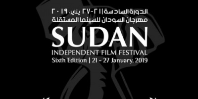 الأحداث السياسية تتسبب في تأجيل مهرجان السودان للسينما المستقلة