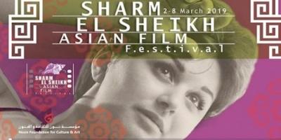 مهرجان شرم الشيخ للسينما الآسيوية يهدي دورته المقبلة للفنانة سعاد حسني