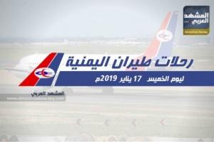 تعرف على مواعيد رحلات طيران اليمنية غدًا الخميس 17 يناير .. انفوجرافيك