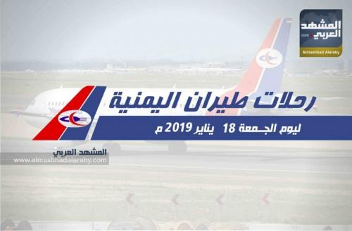 تعرف على مواعيد رحلات طيران اليمنية غدًا الجمعة 18 يناير .. انفوجرافيك