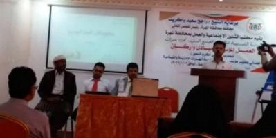 دورة تدريبية لمنظمات المجتمع المدني بالمهرة