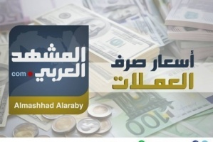 أسعار صرف العملات الأجنبية مقابل الريال اليمني اليوم السبت 19 يناير 2019