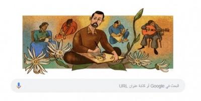 جوجل يحتفل بذكرى ميلاد الفنان التشكيلي لؤي كيالي