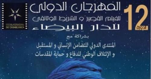شاهد البوستر الرسمي للدورة الـ 12 للمهرجان الدولي للفيلم القصير بالدار البيضاء