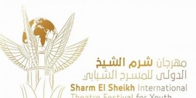 فتح باب المشاركة في مهرجان شرم الشيخ الدولي للمسرح الشبابي