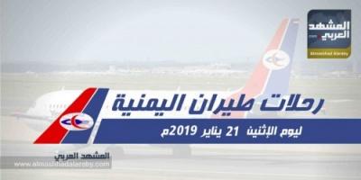 رحلات طيران اليمنية ليوم الإثنين 21 يناير 2019 م