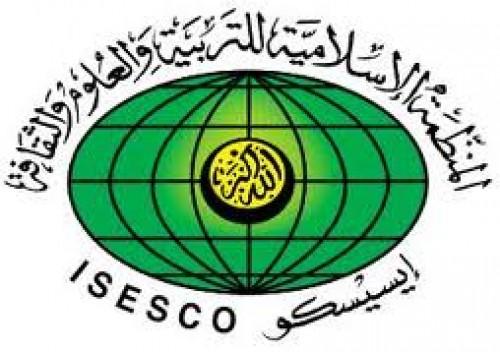 الإيسيسكو تدين سرقة الحوثيين مخطوطات وكتب من مكتبة مدينة زبيد التاريخية