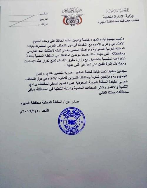 السلطة المحلية في المهرة ترد على أكاذيب تقرير مدير حقوق الإنسان