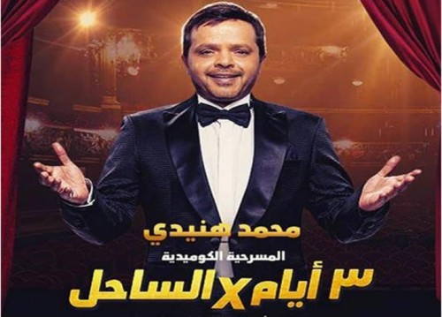"""بحضور نجوم الفن.. محمد هنيدي يحتفل بعرض مسرحيته """" 3 أيام في الساحل"""""""
