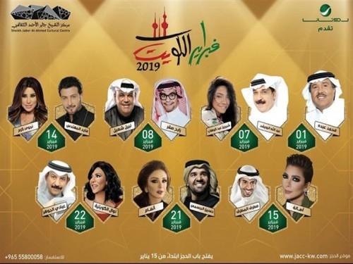 التفاصيل الكاملة لمهرجان فبراير الكويت