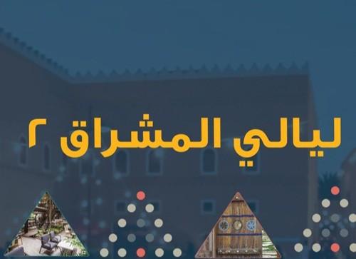 """زوجة ولي العهد السعودي تشارك فعاليات """"المشراق 2"""""""