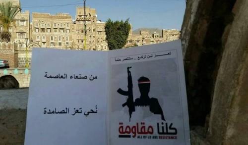 مراقبون: حالة الغليان في المناطق الخاضعة للحوثيين باتت أرضية جيدة لنشوء خلايا للمقاومة