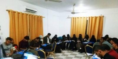 دورة تدريبية لتنمية مهارات 100 شاب وفتاة في عدن